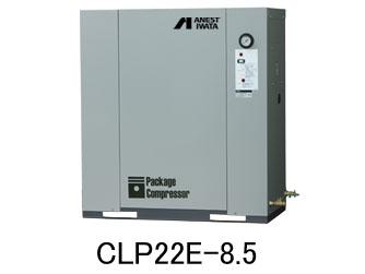 CLP22E-8.5 アネスト岩田 コンプレッサー レシプロ 給油式 車上渡し 重量物の為、荷卸しの際、クレーン、フォークリフト、等が必要です。