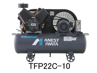 TFP22CF-10 アネスト岩田 コンプレッサー レシプロ  車上渡し 重量物の為、荷卸しの際、クレーン、フォークリフト、等が必要です。