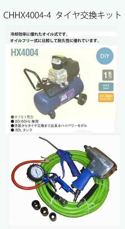 CHHX4004-4 タイヤ交換キット アネスト岩田キャンベルの商品6点セット HX4004コンプレッサ エアインパクトレンチ インパクトソケット タイヤチャック エアーダスター エアーホース のセット