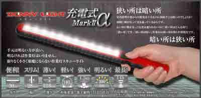 SLB12W スキニーライト Mark2 アルファ 12LED 充電式 超薄型ワークライト 2本セット 納期未定