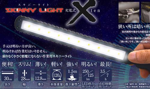 SLB10 スキニーライト 充電式LEDライト