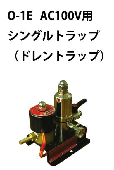 O-1E フクハラ AC100V 50/60Hz 兼用 シングルトラップ(ドレントラップ)