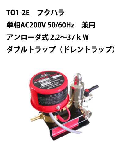 TO1-2E フクハラ 単相AC200V 50/60Hz 兼用 アンローダ式 2.2~37kW ダブルトラップ(ドレントラップ)