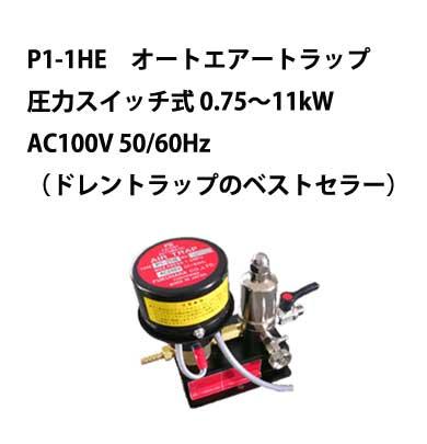 『3年保証』 P1-1HE オートエアートラップ 圧力スイッチ式 0.75~11kW AC100V 50/60Hz (ドレントラップのベストセラー):自動車工具専門店-DIY・工具