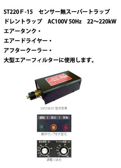 ST220F-15 センサー無スーパートラップ ドレントラップ AC100V 50Hz 22~220kW エアータンク・エアードライヤー・アフタークーラー・大型エアーフィルターに使用します。