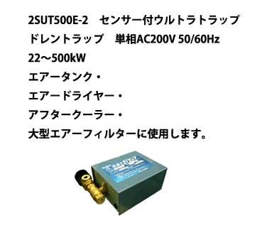 2SUT500E-2 センサー付ウルトラトラップ ドレントラップ 単相AC200V 50/60Hz 22~500kW エアータンク・エアードライヤー・アフタークーラー・大型エアーフィルターに使用します。
