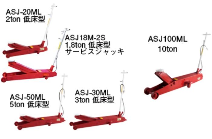 ASJ-20ML マサダ エアーサービスジャッキ(エア式) 低床