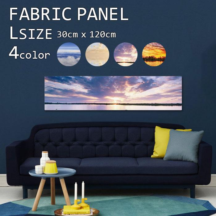 アートパネル インテリア ファブリックパネル 120x30cm インテリアアートパネル スカイ 雲 青空 綺麗 青 水色 海