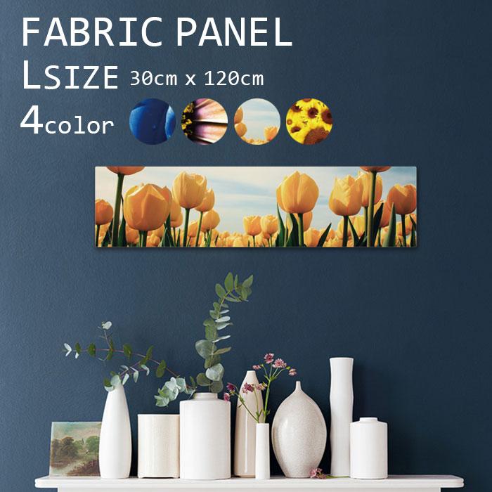 アートパネル ファブリックパネル 120x30cm インテリアアートパネル 花柄 フラワー 黄色 ヒマワリ