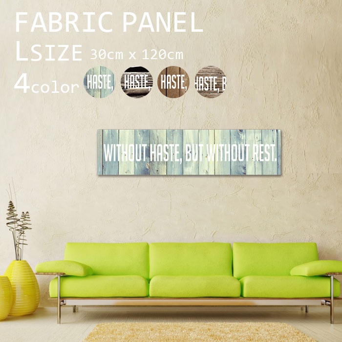 インテリアアートパネル ファブリックパネル 120x30cm ウッド 木目調 ビンテージ 自然