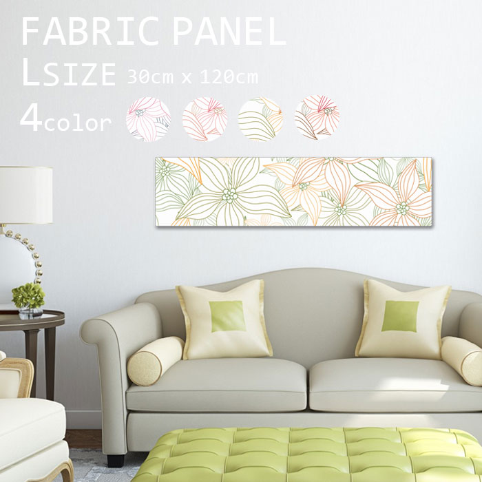 インテリア アートパネル ファブリックパネル 120x30cm 大人 フラワー 可愛い 花柄 おしゃれ 壁掛け アートフレーム