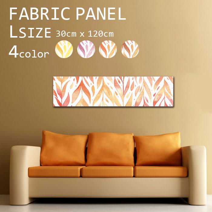 インテリア アートパネル ファブリックパネル 120x30cm かわいい イラスト 模様 カラフル アートフレーム 壁掛け