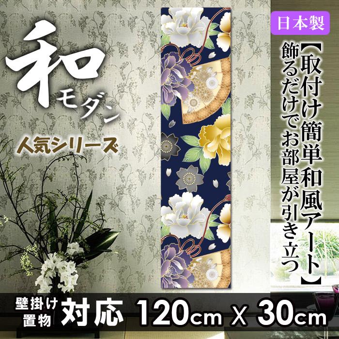 インテリア アートパネル ファブリックパネル 120x30cm 和柄 和風 日本 伝統模様 波 鯉 和モダン 桜 富士山 浮世絵