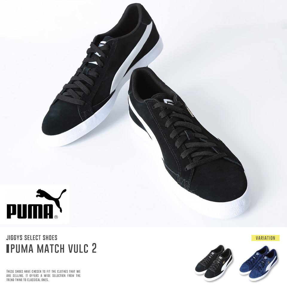 【送料無料】【福袋対象外】◆PUMA Match Vulc2 ◆スニーカー プーマ メンズ 靴 カジュアル ローカットスニーカー ランニングシューズ 父の日プレゼント 父の日ギフト