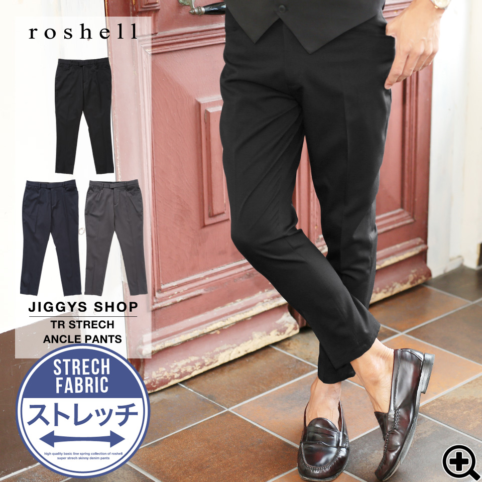 067e649f9271 ◇roshell (Rochelle) TR stretch ankle slacks ◇ slacks men ankle trouser suit  slim ...