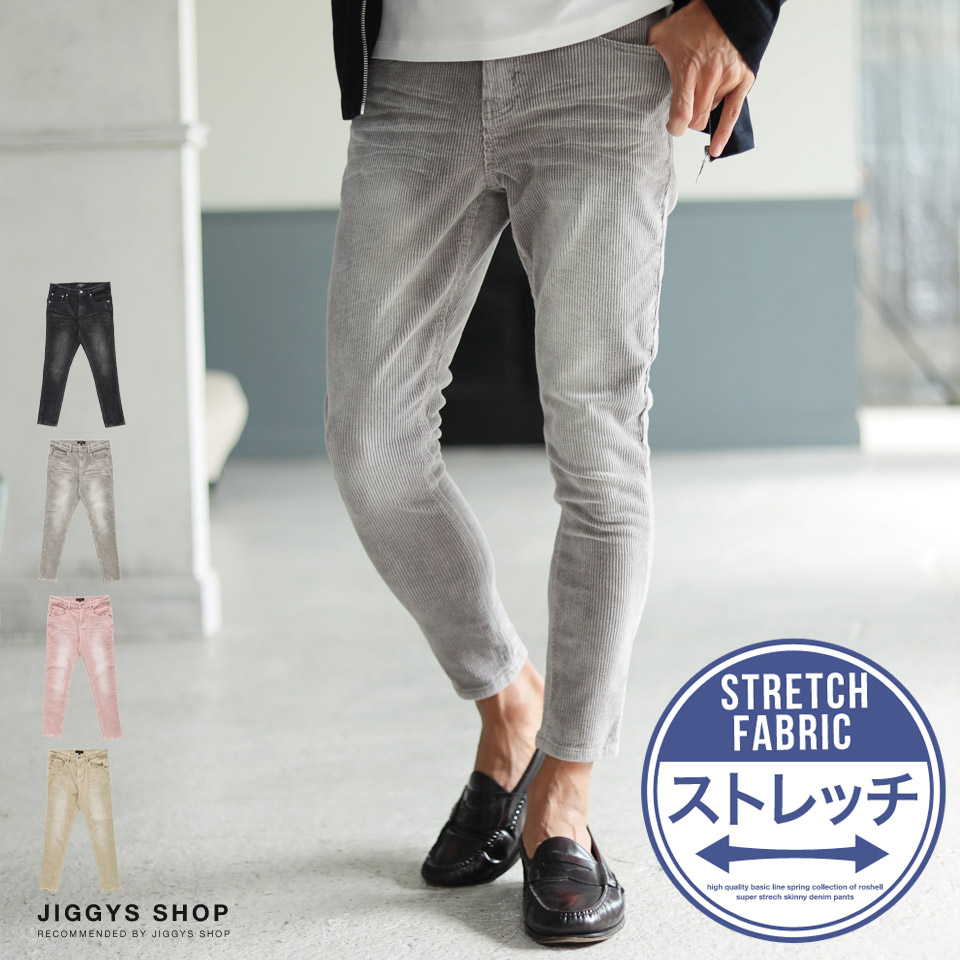 dfcb9f27 ◇roshell stretch corduroy ankle skinny pants ◇ Kinney men ankle underwear  fashion brand skinny pants ...