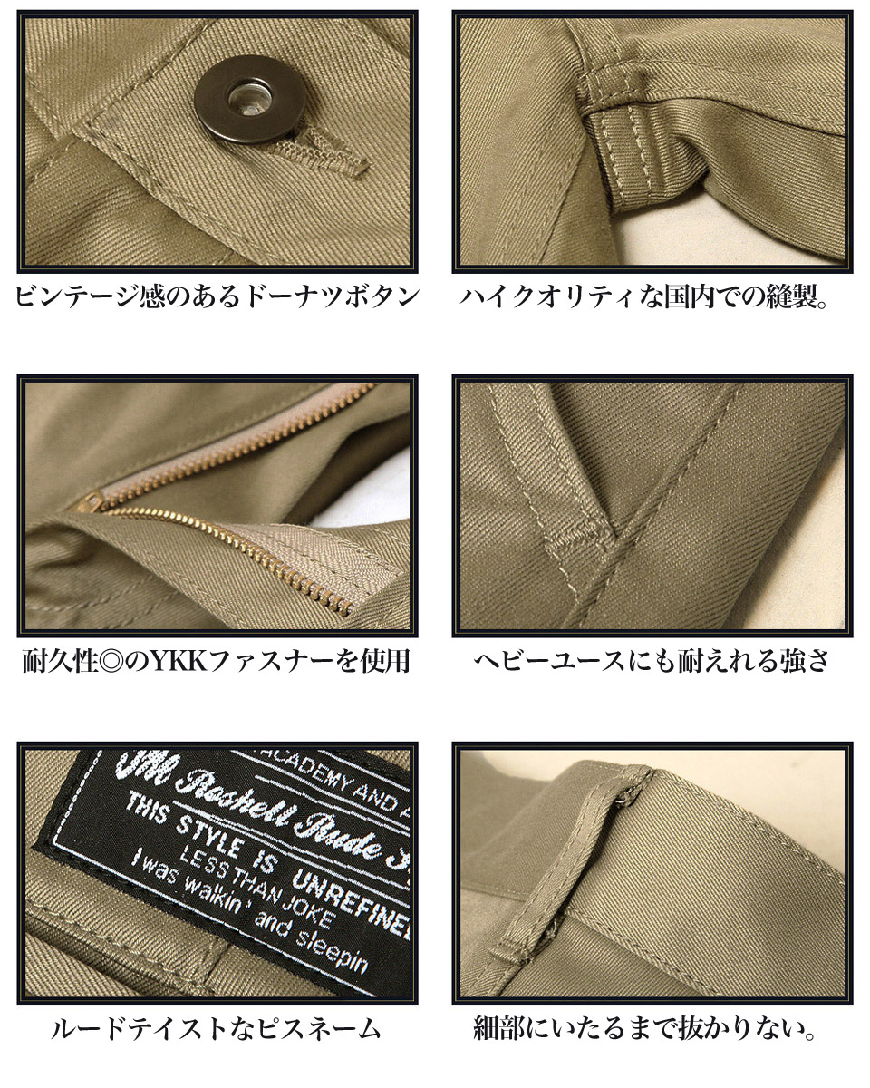 ◆ Roshell made in Okayama vintage Chino ◆ made in Japan/ Craftsman finish/ JAPAN/ Men's pants chinos/ Chino straight bootcut/ beige/ mens bottoms/ large size/ 100% cotton