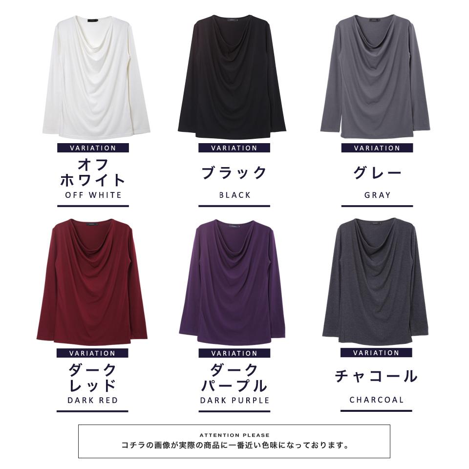 ◆ Roshell (로 셸) 드 레이프 롱 슬리브 T ◆ 동생 계 Men 's T-SHIRTS long 망 론 T 남성용 롱 티 무지 티셔츠 롱 티셔츠 긴 팔 긴 소매 T 셔츠 (오 빠) 계 패션 남성 의류% OFF