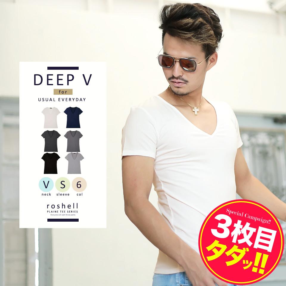 Super Deep V Neck T Shirts For Men