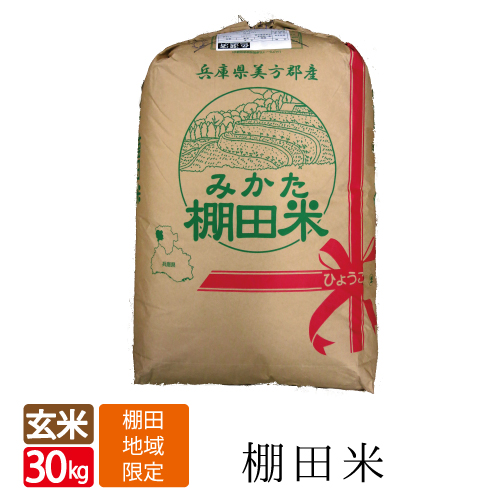 新米 お得な 玄米 30kg 袋売り! みかた 棚田米  送料無料 コシヒカリ 天空の城 こうのとりで有名な 西日本 兵庫県 但馬産 棚田 の お米 食味 ランキング 特A 平成30年産