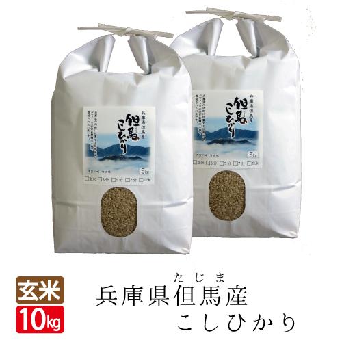 新米 令和元年産 玄米 10kg 5kg×2袋 送料無料 天空の城 竹田城 コウノトリで有名な西日本 兵庫県 但馬産 コシヒカリ 食味ランキング 特A 米 玄米カイロ 最適