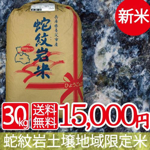 新米 テレビでも紹介されました! 蛇紋岩米 玄米 30kg 送料無料(精米可) 30年産西日本 国家戦略特区 養父市 食味 特A 米 蛇紋岩 土壌で栽培されたお米 合わせて朝倉さんしょカレーもいかがですか 平成30年産
