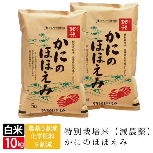 かにのほほえみ 送料無料 白米 5kg×2袋 10kg 特別栽培米 こしひかり西日本 兵庫県 但馬産食味 特A 米 松葉ガ二のカニ殻を肥料へリサイクル 環境にも優しくおいしいお米カニ料理にも最適 令和元年産