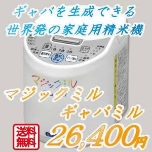 送料無料 無農薬 コウノトリ育むお米 玄米 500gプレゼント ギャバ を生成出来る 家庭用精米機 マジックミル ギャバミル