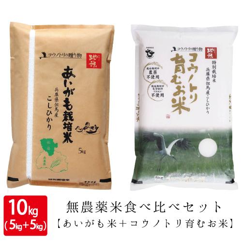 新米 送料無料 お買い得 無農薬米セット コウノトリ育むお米 (精白米)あいがも栽培米(精白米) 5kg×2種類セット ( 10kg ) 兵庫県 但馬産 米 令和元年産 無農薬米