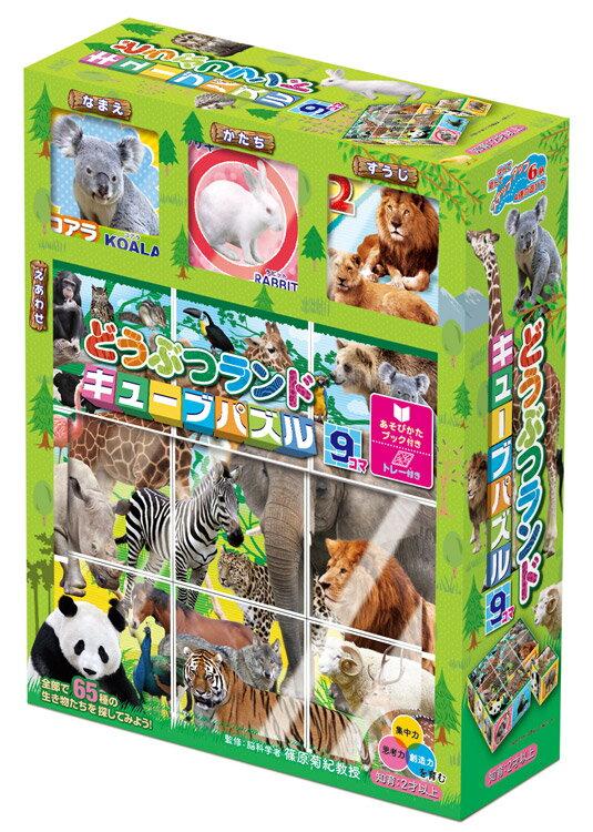 APO-13-111 どうぶつ どうぶつランド 9コマ キューブパズル アポロ社 捧呈 あす楽 パズル Puzzle 知育玩具 知育パズル 誕生日プレゼント 誕生日 幼児 子供用 知育 ギフト 誕生日プレゼント プレゼント