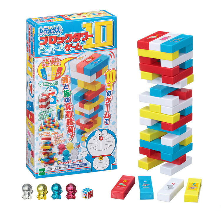 EPT-01380 ドラえもん ブロックタワーゲーム10 おもちゃ 誕生日 プレゼント 子供 当店限定販売 ギフト 男の子 新商品 女の子
