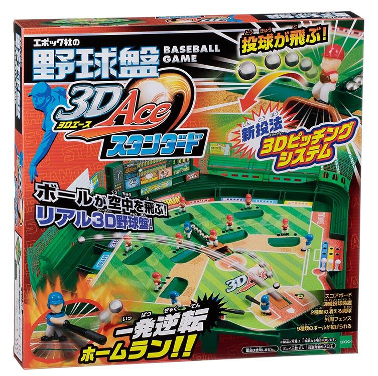 お気にいる EPT-06164 ボードゲーム 野球盤 3Dエース スタンダード おもちゃ エポック社 男の子 開店祝い プレゼント 誕生日 ギフト 女の子 子供