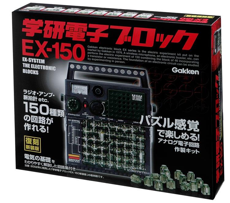 GKN-83003 復刻新装版・学研電子ブロックEX-150 知育玩具 image6 ギフト 誕生日 プレゼント 知育玩具