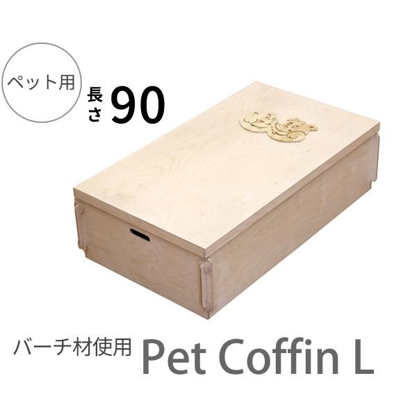 【国産】組み立て式 ペット棺 L長950×幅550×高さ270(mm)