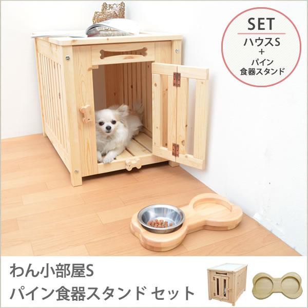 【国産】わん小部屋Sとパイン食器スタンドのセット【国産/日本製/犬小屋/ペットハウス/パイン/松】【10P28Sep16】