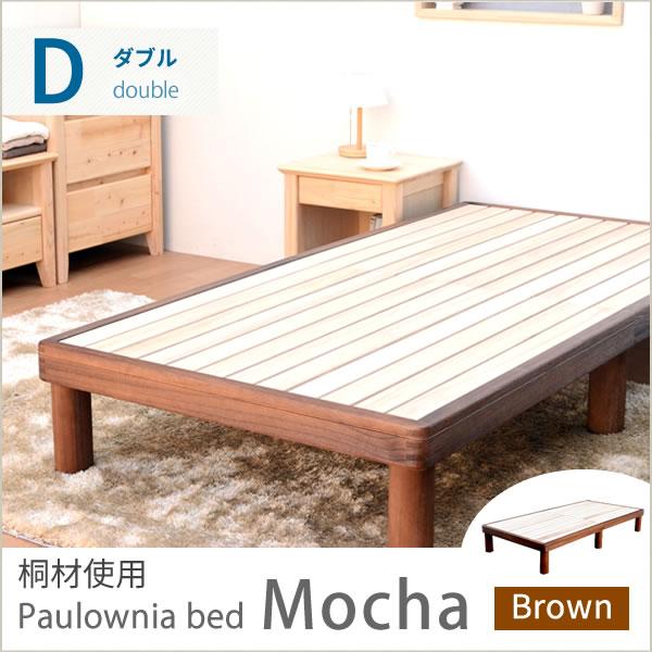 【国産】桐すのこベッド「モカBR」ダブルサイズ【10P28Sep16】【10P01Oct16】