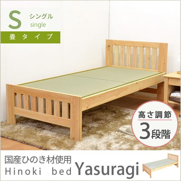 【国産】桧ベッド「やすらぎ」(畳タイプ)シングルサイズ【10P28Sep16】【10P01Oct16】