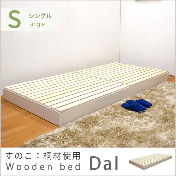 【在庫限りローベッド「ダル」ホワイト色シングルサイズ【10P28Sep16】【10P01Oct16】