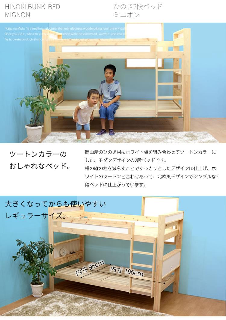 楽天市場】【国産】ひのき2段ベッド「ミニオン」【木製ベッド/フレーム