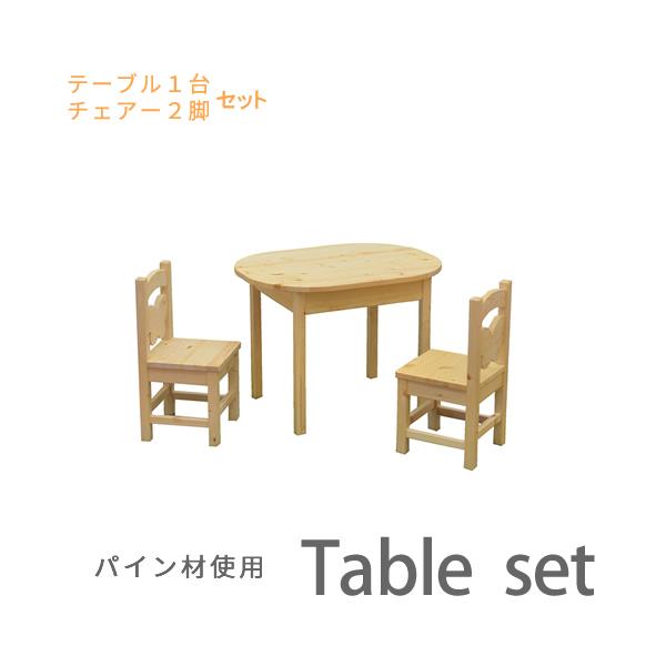 【国産】パインテーブルセット(テーブル1台・チェアー2脚セット)【国産/日本製/パイン/松/子供用家具/パイン家具】