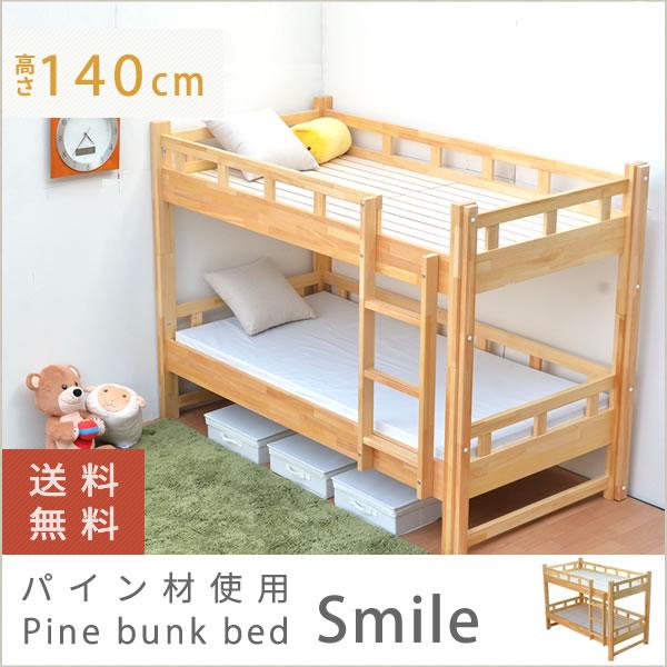 【国産】パイン二段ベッド「スマイル」【国産/日本製/二段ベッド/2段ベッド/すのこベッド/パイン/松/大型家具】