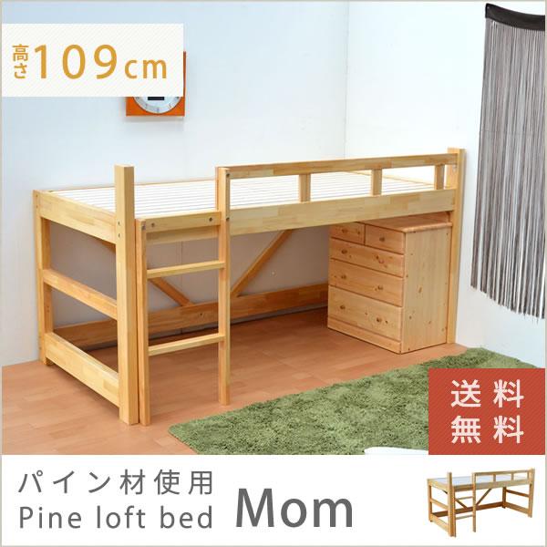 【国産】パインロフトベッド「マム」【シングルベッド フレーム/すのこベッド/ロータイプ システムベッド ロフト/ロフトベッド ロータイプ/シングルベッド すのこ/大型家具】