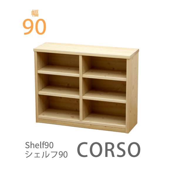 【国産】家具工場からお届けするひのきのシェルフ【製造直販】「コルソ」学習デスク シェルフ 幅90cm