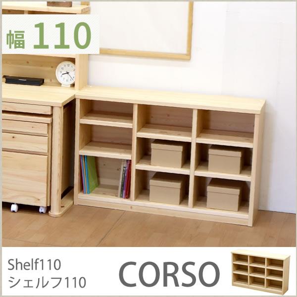 【国産】家具工場からお届けするひのきのシェルフ【製造直販】「コルソ」学習デスク シェルフ 幅110cm