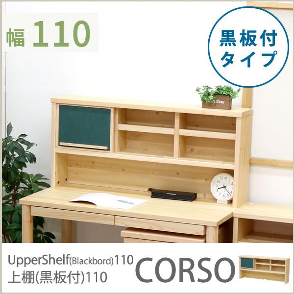 【国産】家具工場からお届けするひのきの上棚【製造直販】「コルソ」学習デスク 黒板付き上棚 幅110cm