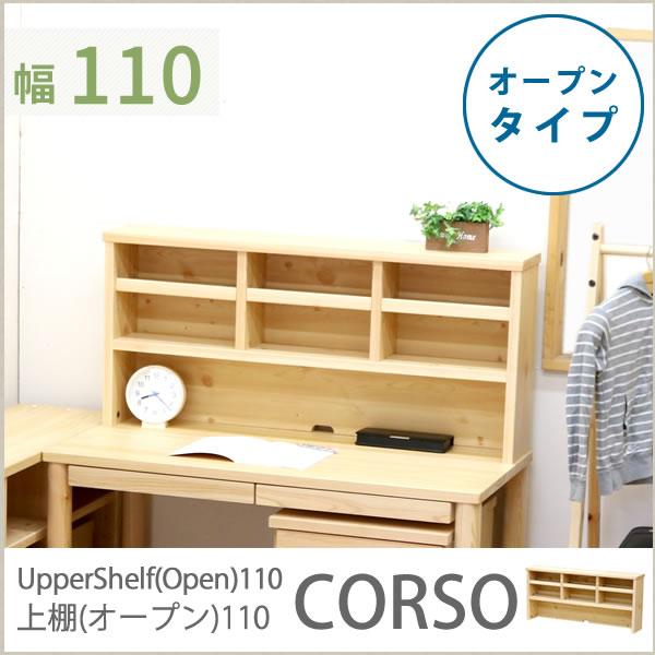 【国産】家具工場からお届けするひのきの上棚【製造直販】「コルソ」学習デスク オープン上棚 幅110cm