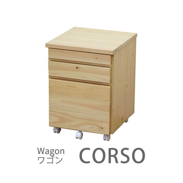 【国産】家具工場からお届けするひのきワゴン【製造直販】「コルソ」学習デスク ワゴンチェスト
