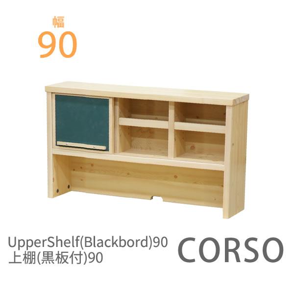 【国産】家具工場からお届けするひのきの上棚【製造直販】「コルソ」学習デスク 黒板付き上棚 幅90cm