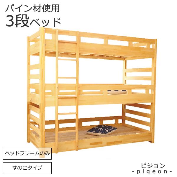 国産 パイン三段ベッド「ピジョン」 ロングサイズ ベッドフレーム 木製ベッド フレーム 木製 3段ベッド 三段ベット すのこベッド パイン 松 大型家具 日本製 シンプル おしゃれ プレゼント 贈り物 入学祝い 進学祝い
