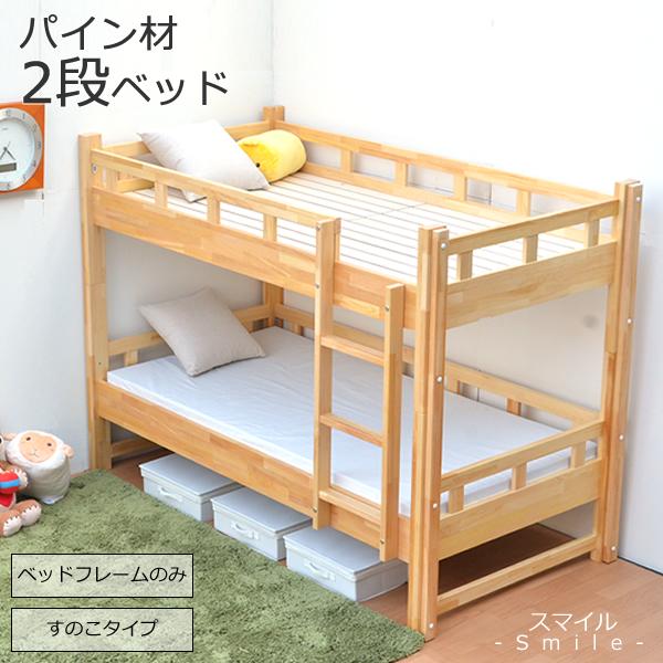国産 パイン 二段ベッド 「スマイル」 日本製 木製 二段ベット 2段ベッド コンパクト ロータイプ 低め 子供用 子供部屋 すのこベッド パイン 松 大型家具 通気性 すのこ スノコ 階段 贈り物 入学祝い 引越し祝い 新築祝い
